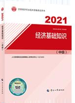 2021年經濟師《中級經濟基礎知識》