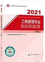 中級經濟師工商管理專業知識與實務