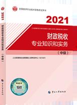 中級經濟師財政稅收專業知識與實務