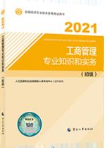 2021年經濟師《初級經濟基礎知識》