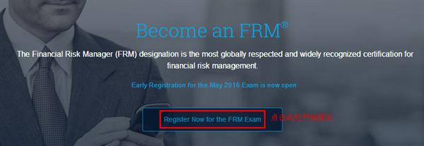 FRM报名时间,FRM报名费用,FRM报名方法