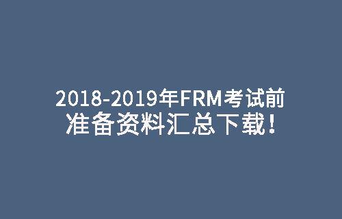 2018-2019年FRM考试前准备资料汇总下载!