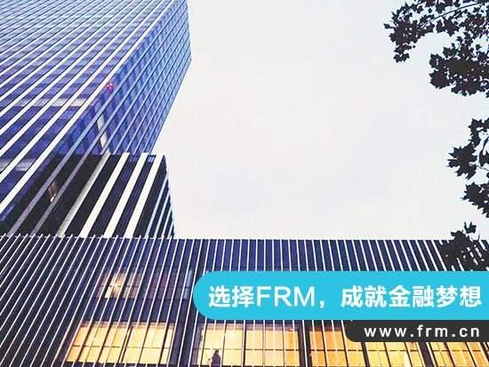 2019年5月FRM报名已于2018年12月开始【公告】