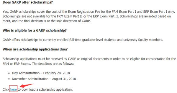 FRM奖学金,FRM奖学金申请时间,FRM奖学金申请