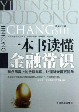 金融人必读刊物:《一本书读懂金融常识》