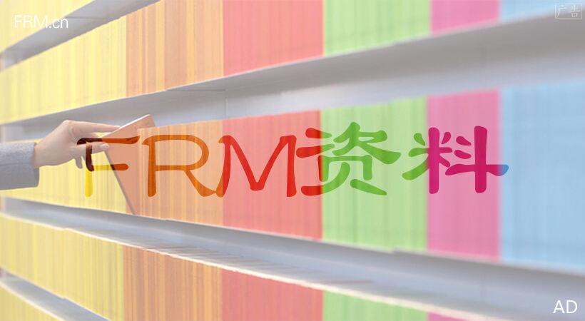 2018年金融风险管理师FRM资料获取