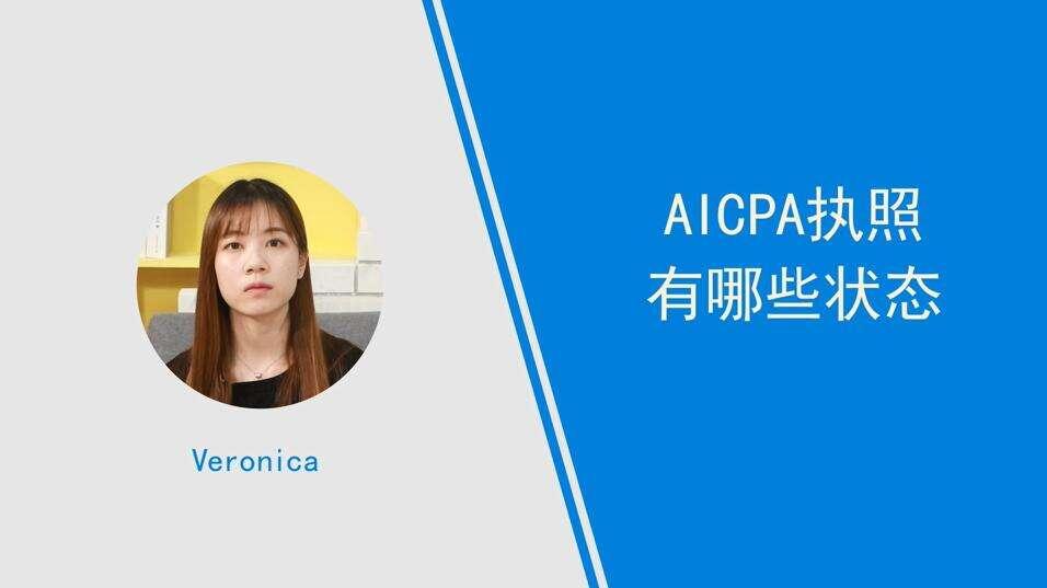 AICPA执照有哪些状态