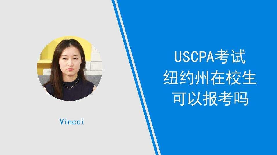 USCPA考试,纽约州在校生可以报考吗