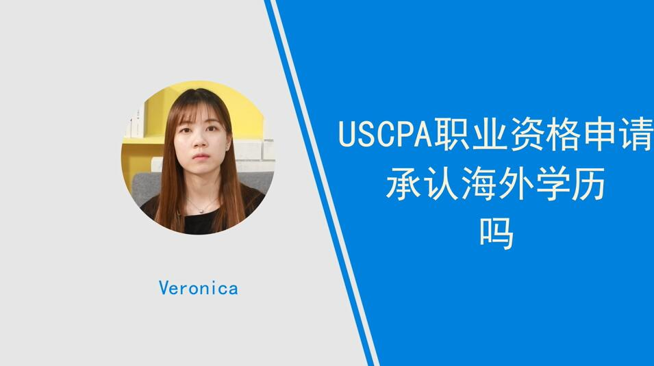 USCPA职业资格申请承认海外学历吗