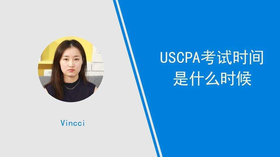 USCPA考试时间是什么时候