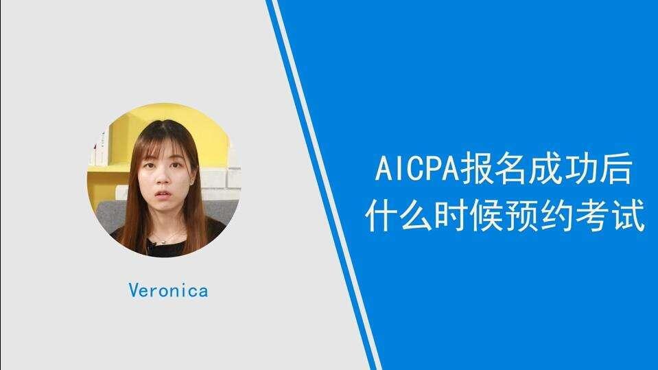 AICPA报名成功后,什么时候预约考试