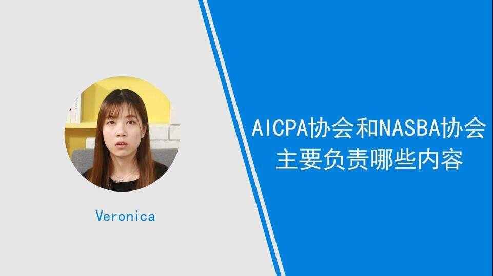 AICPA协会和NASBA协会主要负责哪些内容