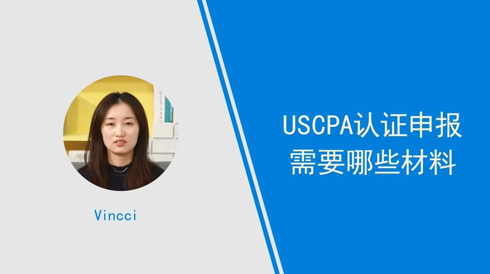 USCPA认证申报需要哪些材料