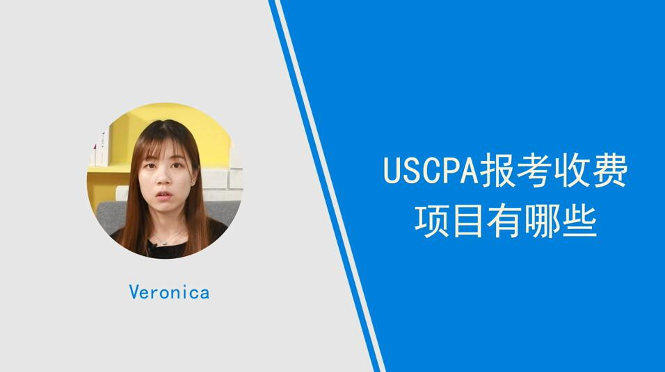 USCPA报考收费项目有哪些