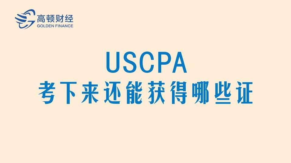 USCPA考下来还能获得哪些证