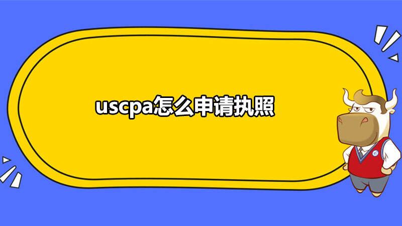 uscpa怎么申请执照