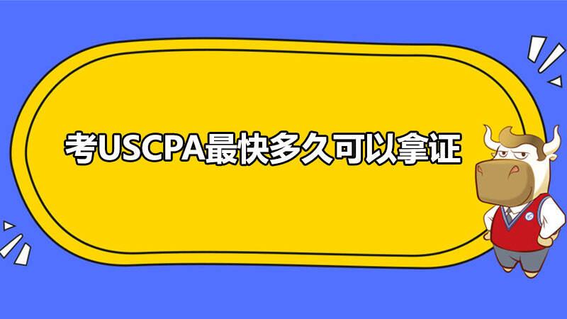 考USCPA最快多久可以拿证