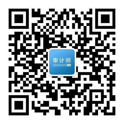 山西2019年审计师考试报名时间为5月30日-6月10日