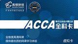 ACCA网课全科卡