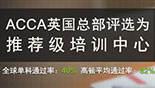 ACCA网络课程招生专题