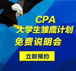 cpa在线说明会