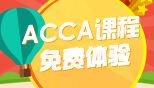 ACCA課程免費體驗
