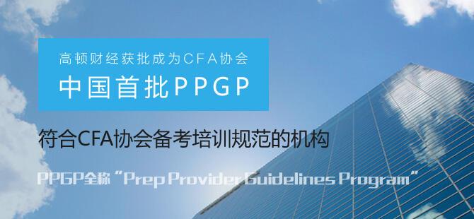 高顿获CFA协会PPGP资质 教学品质创国际一流水平