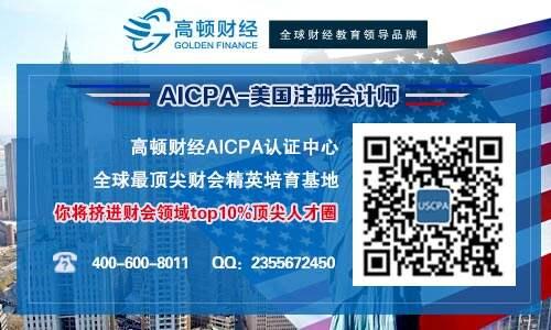 国内AICPA认可率高吗?