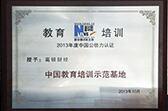 中国教育培训示范基地
