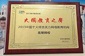 中国十大综合实力网络教育机构