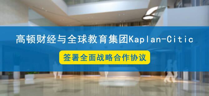 高顿财经携手全球教育巨头Kaplan,加速中国高端财经人才建设