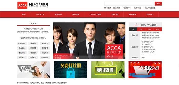 中国ACCA考试网