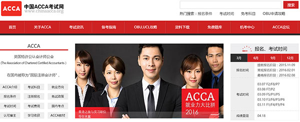 中國ACCA考試網