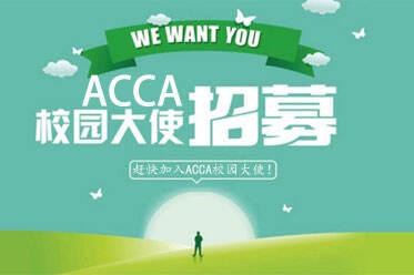 2016年ACCA第17届校园大使招募进行中