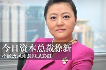 品读ACCA会员里中国女强人的三大转折