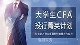 大学生CFA投行菁英计划