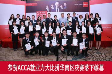 中国区ACCA就业大比拼,华南区赛果揭晓