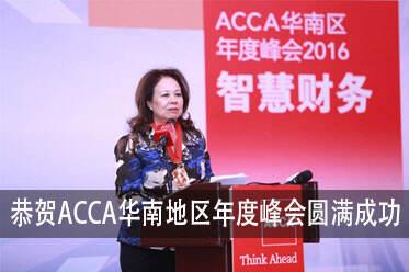 """ACCA华南地区年会:""""智慧""""应对财会变革"""