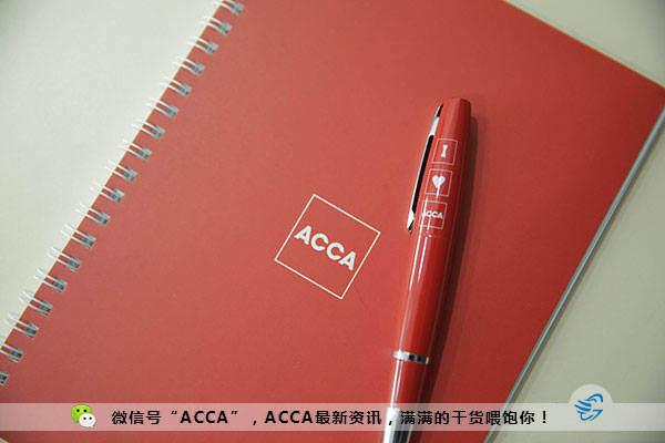 跨专业学习ACCA的备考经验