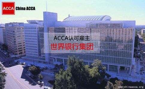 世界银行集团是ACCA认可雇主