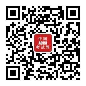 关注微信公众平台:china_acca