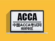 访谈:ACCA成员专访,听一听那些过来人对ACCA的评价!