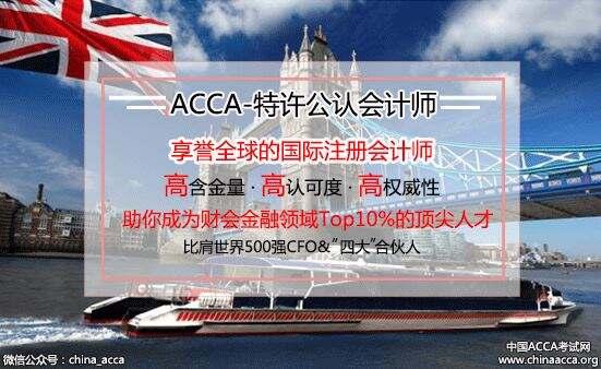 ACCA免试政策