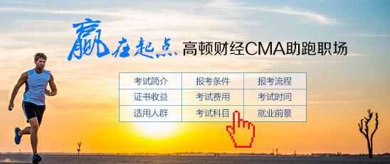 CMA网课