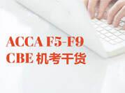 2016-2017年ACCA F5-F9分季机考干货