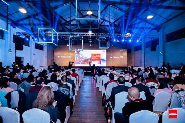 ACCA《中国未来100强企业》名单发布会