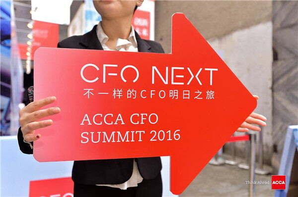 2016ACCA中国企业CFO峰会