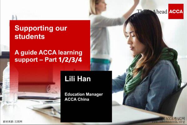 <b>ACCA官方丨学习资源汇总及备考指南</b>