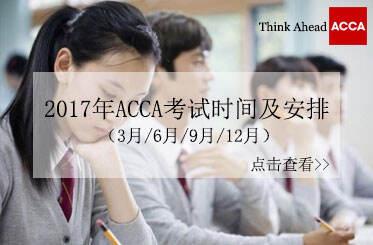 最新发布丨2017年3月、6月、9月ACCA考试报名时间表与考试时间安排