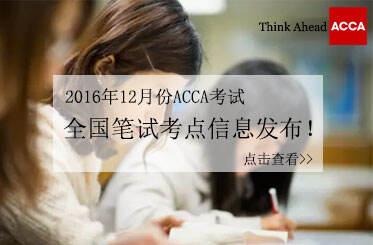 2016年12月ACCA考试全国笔试考点信息发布